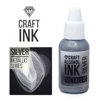 Алкогольные чернила Craft Ink, Silver Metallic, 20мл.