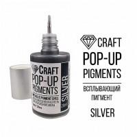 Всплывающий POP-UP пигмент, серебро, Craftsmen, 20мл.