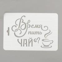 """Трафарет """"Время пить чай"""" 10,5х15см."""