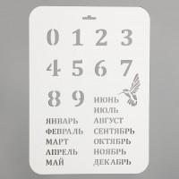 "Трафарет ""Вечный календарь"" 22х31см."